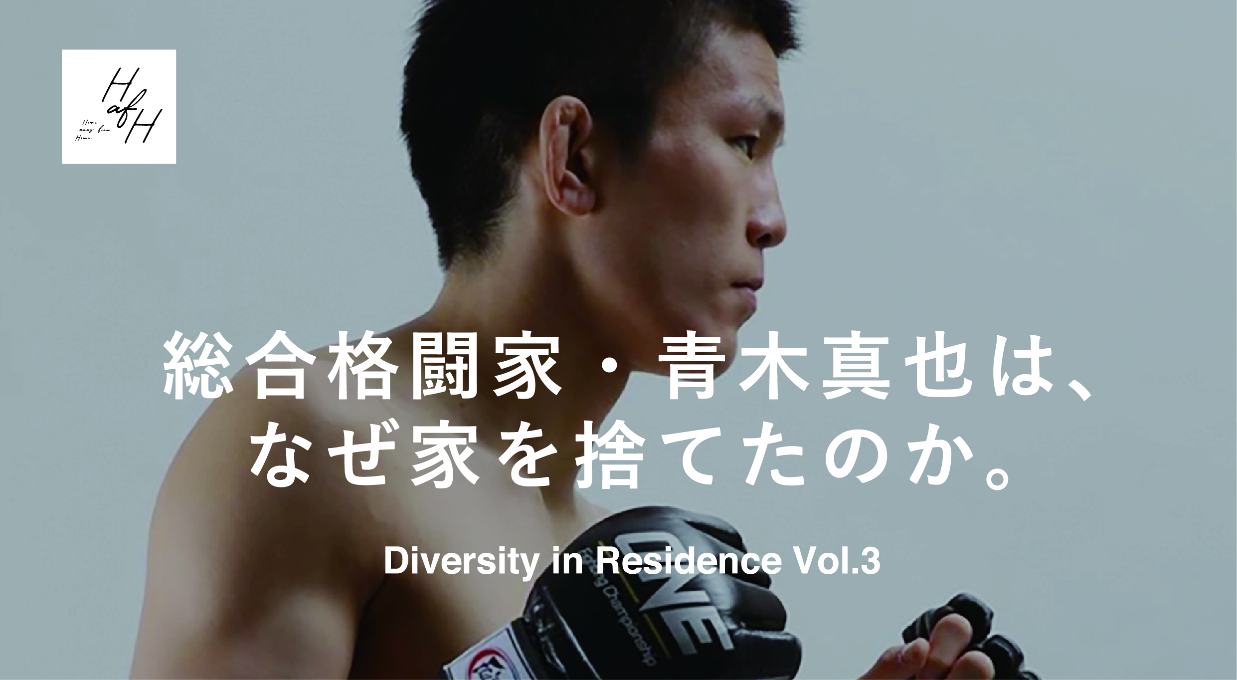 HafH Diversity in Residence Project Report Vol.3  – Why MMA Fighter Shinya Aoki gave up his house –