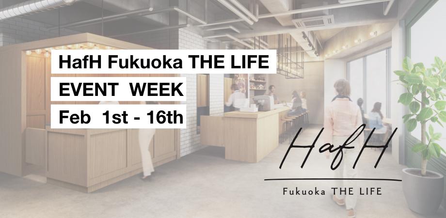 <福岡>2/1よりスペシャルイベント連日開催!グランドオープン ~HafH Fukuoka THE LIFE~