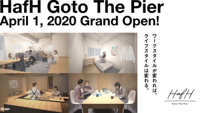 New Facility in the Goto Islands! HafH Goto The Pier to open in April 2020!