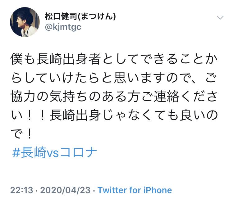 Twitter 長崎 赤木