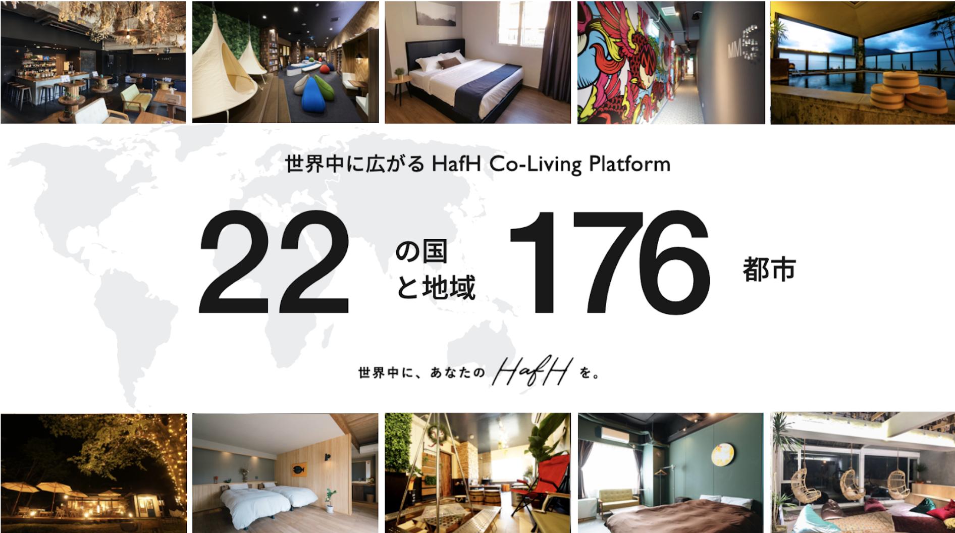 【2020年6月】HafH新規拠点発表!