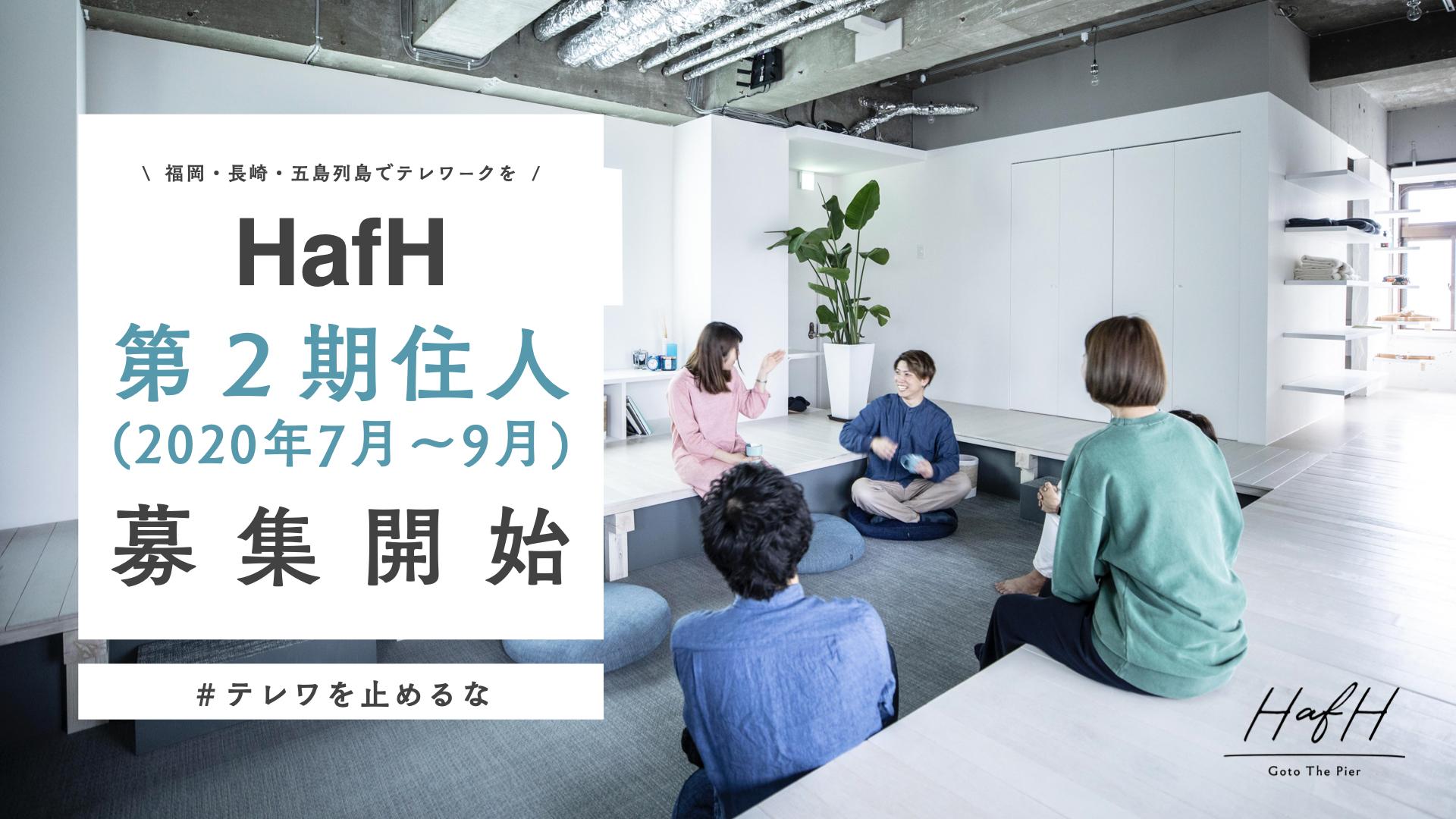 【HafH 第2期住人募集開始】この夏九州の自然と共に「場所にとらわれず働く暮らし」を体験しよう!