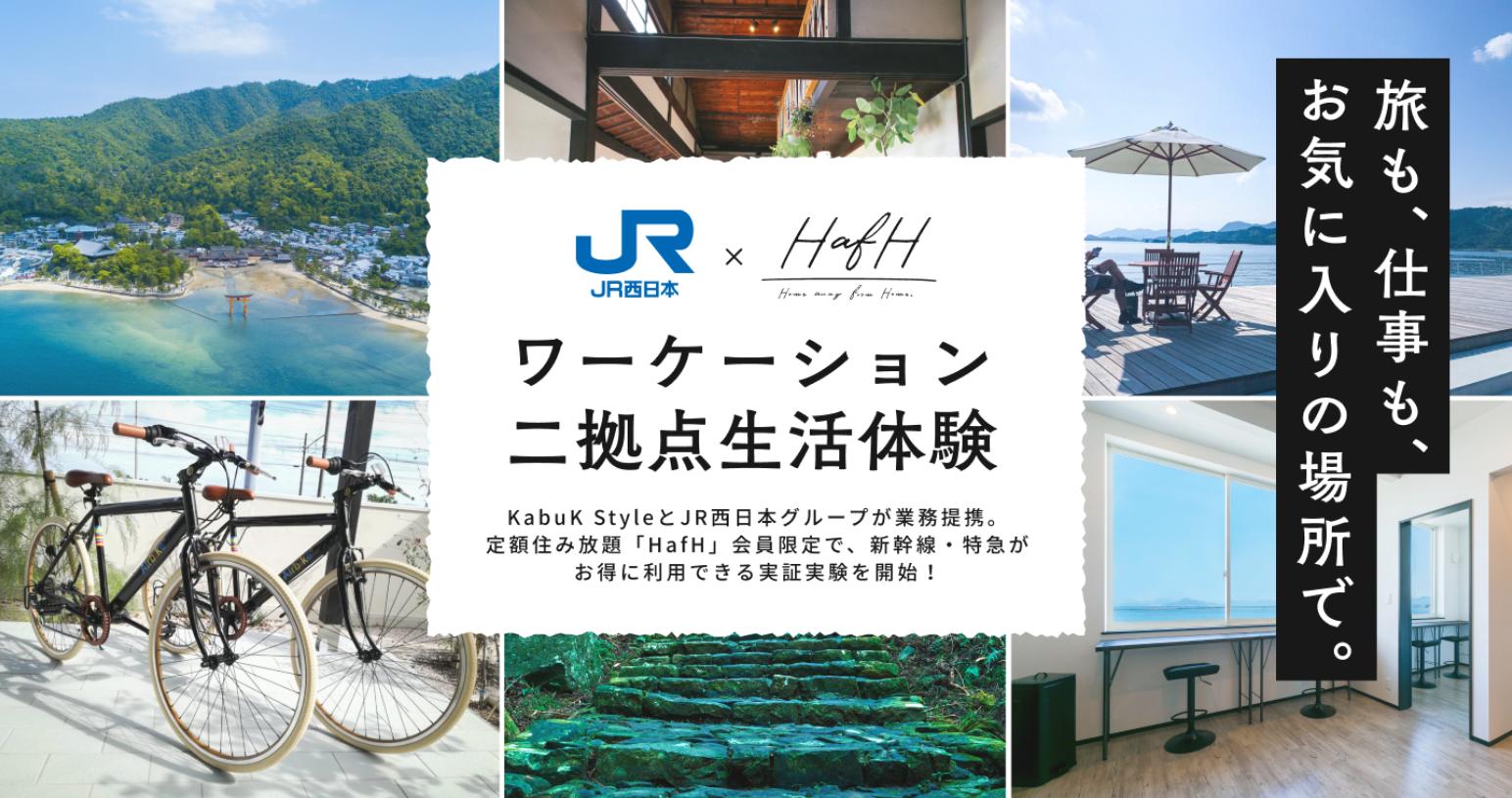 JR西日本グループと業務提携。HafH会員なら新幹線(大阪または福岡から広島へ月2往復20,000円)、一部区間乗り放題などお得に利用できる実証実験を開始!7月6日 (月)より参加者を募集