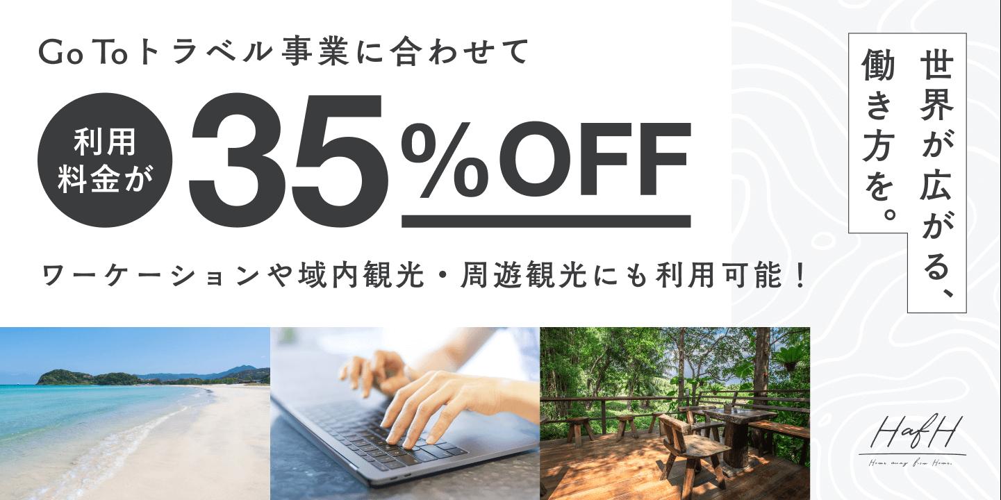 ワーケーションにも利用できる定額制コリビングプラットフォーム「HafH(ハフ)」、Go To トラベル事業に合わせて35%OFF!