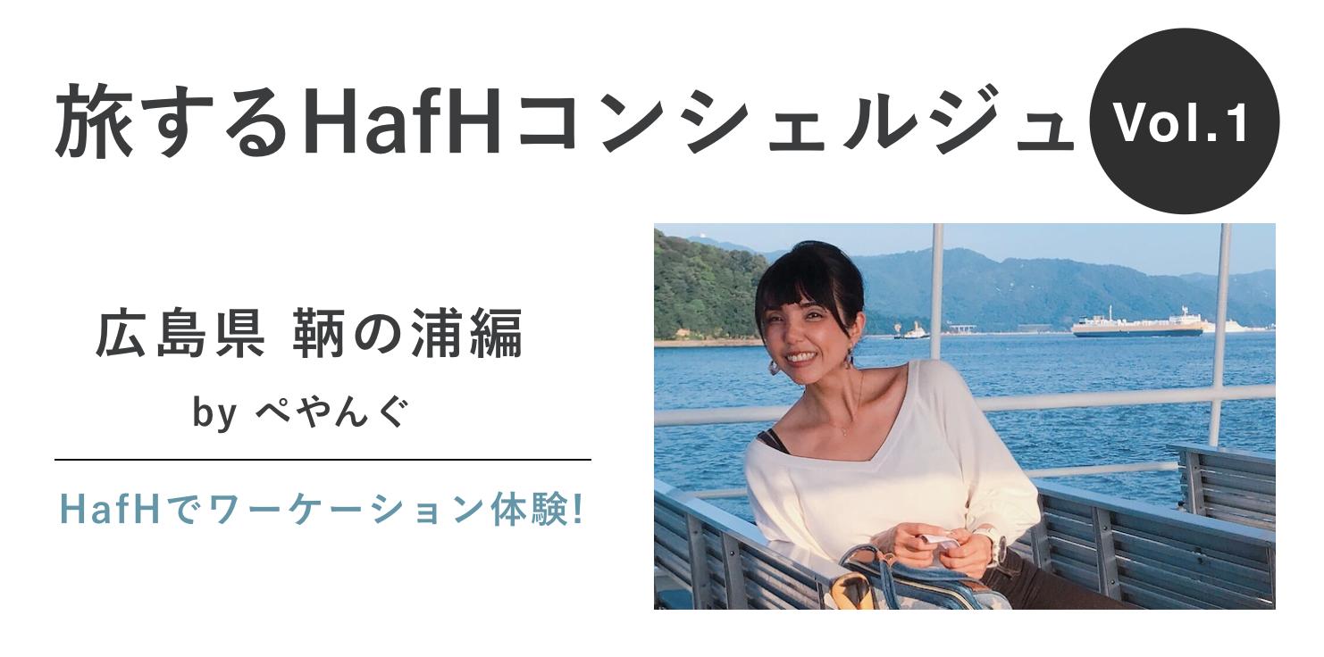 【旅するHafHコンシェルジュ Vol.1 】ワーケーションレポート 広島県鞆の浦編