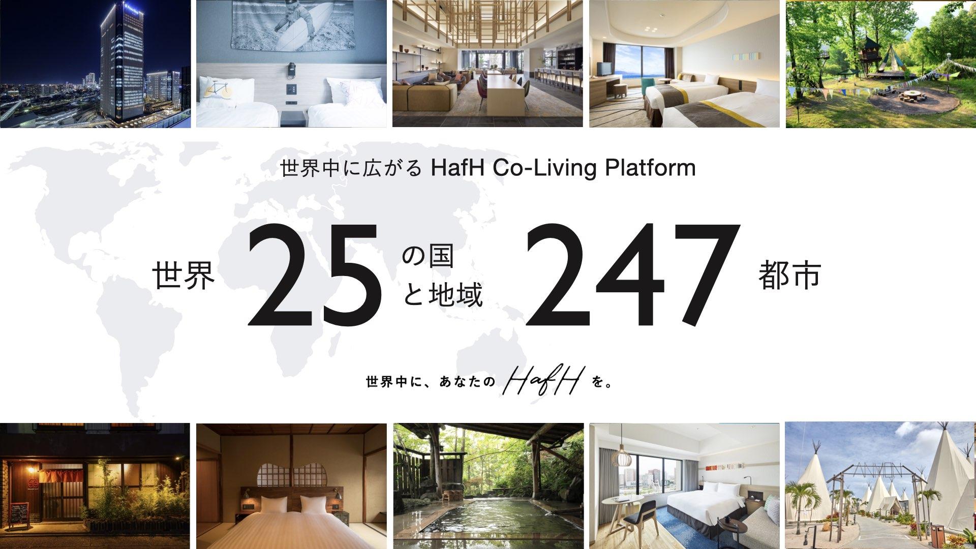 【2020年10月】今日(10/28)から新たに利用可能なHafH(ハフ)新拠点を発表 〜プリンスホテル、ハイアットハウス 金沢など、人気ホテルを含む400拠点が利用可能に!〜