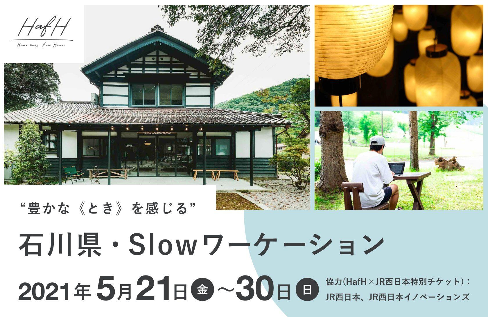 【イベント情報】石川県・Slowワーケーション開催のお知らせ(5/21〜30)
